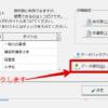 不動心のバックアップした保存データを、不動心に入れる方法(データ復旧)